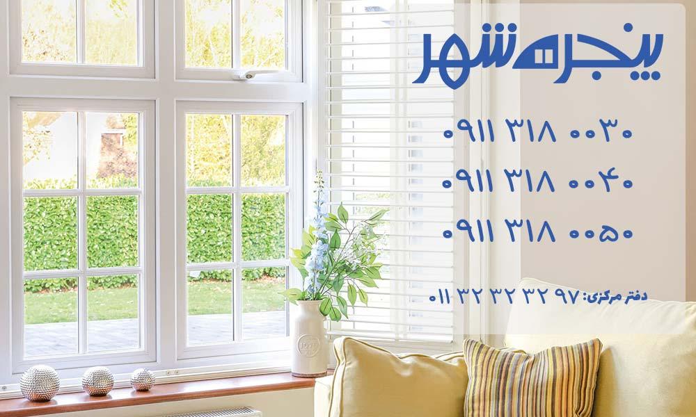 پنجره دوجداره در نور، پنجره دوجداره نور، پنجره نور، پنجره دوجداره upvc در نور، پنجره دوجداره یو پی وی سی در نور، پنجره دوجداره یو پی وی سی نور، خرید پنجره دوجداره در نور، فروش پنجره نور، قیمت پنجره دوجداره در نور